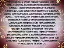 1802 – 1807 годы – Жуковский живет в Мишенском. В этот период написана ода «К...