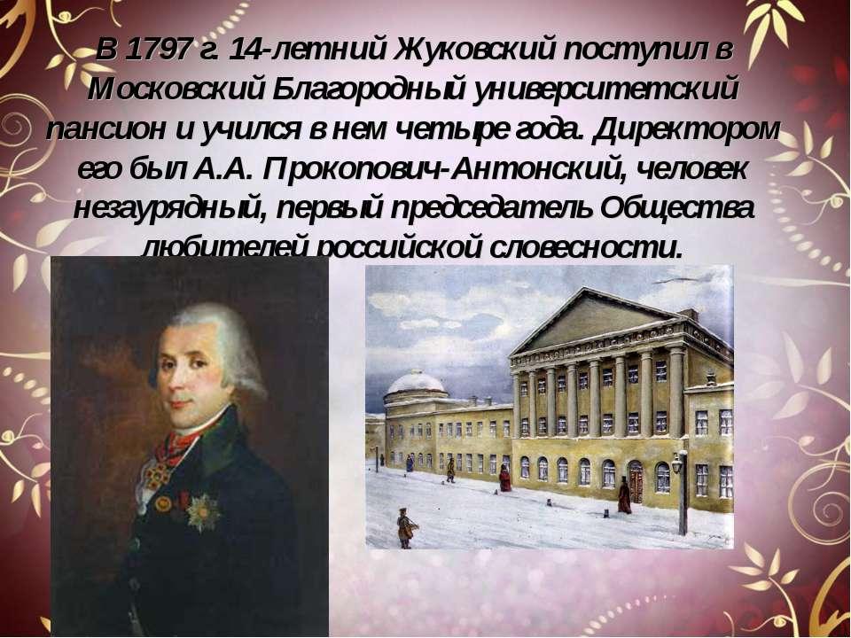 В 1797 г. 14-летний Жуковский поступил в Московский Благородный университетск...