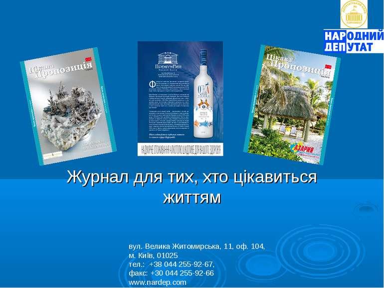 Журнал для тих, хто цікавиться життям вул. Велика Житомирська, 11, оф. 104, м...
