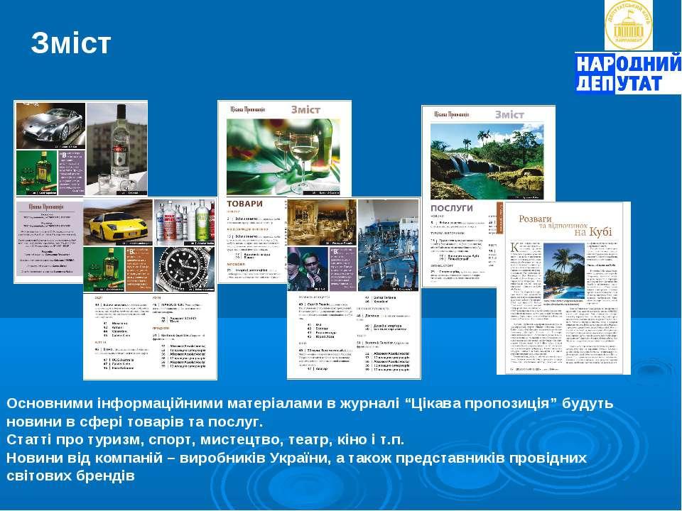 """Зміст Основними інформаційними матеріалами в журналі """"Цікава пропозиція"""" буду..."""