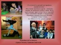 29 листопада в актовій залі пройшло грандіозне шоу! Шоу наших маленьких друзі...