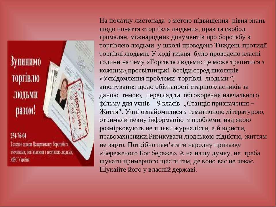 На початку листопада з метою підвищення рівня знань щодо поняття «торгівля ...
