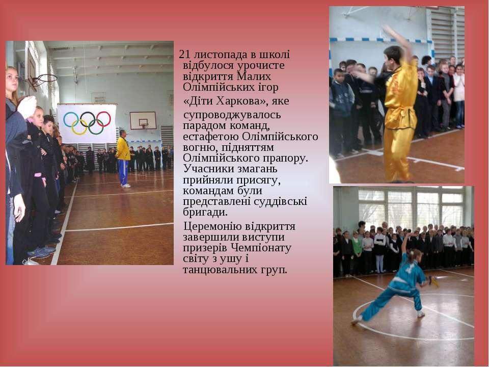 21 листопада в школі відбулося урочисте відкриття Малих Олімпійських ігор «Ді...