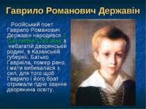 Гаврило Романович Державін Російський поет Гаврило Романович Державін народив...