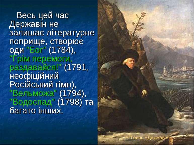 """Весь цей час Державін не залишає літературне поприще, створює оди """"Бог"""" (1784..."""