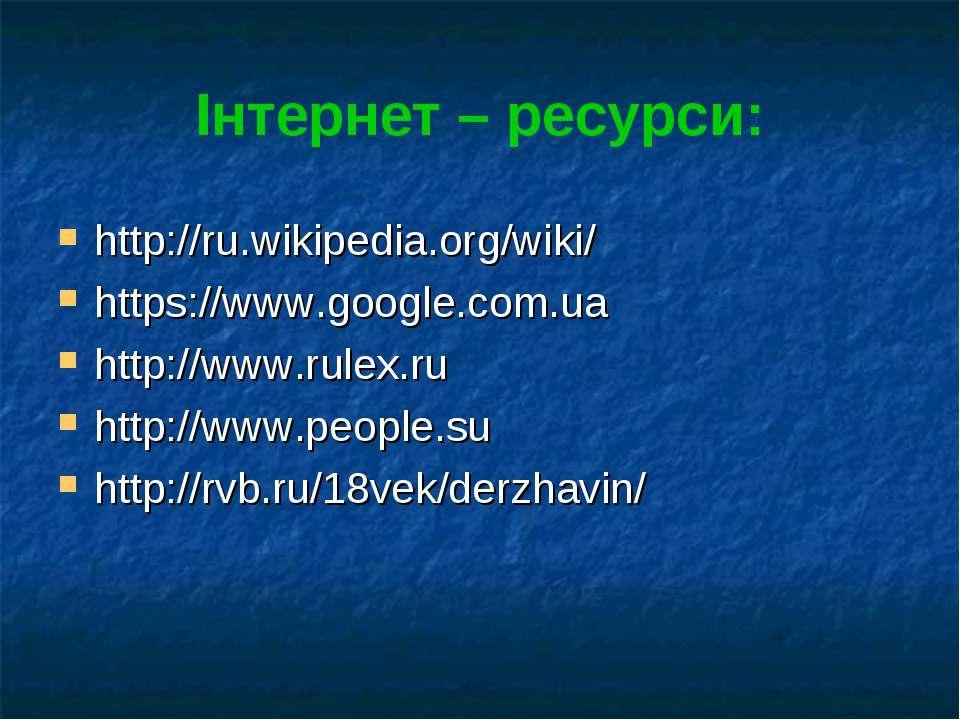 Інтернет – ресурси: http://ru.wikipedia.org/wiki/ https://www.google.com.ua h...