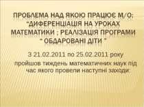 З 21.02.2011 по 25.02.2011 року пройшов тиждень математичних наук під час яко...