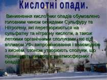 Виникнення кислотних опадів обумовлено головним чином оксидами Сульфуру та Ні...