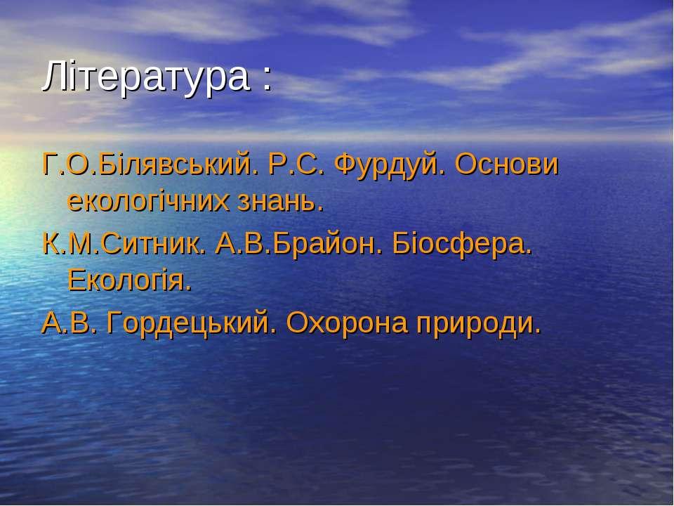 Література : Г.О.Білявський. Р.С. Фурдуй. Основи екологічних знань. К.М.Ситни...