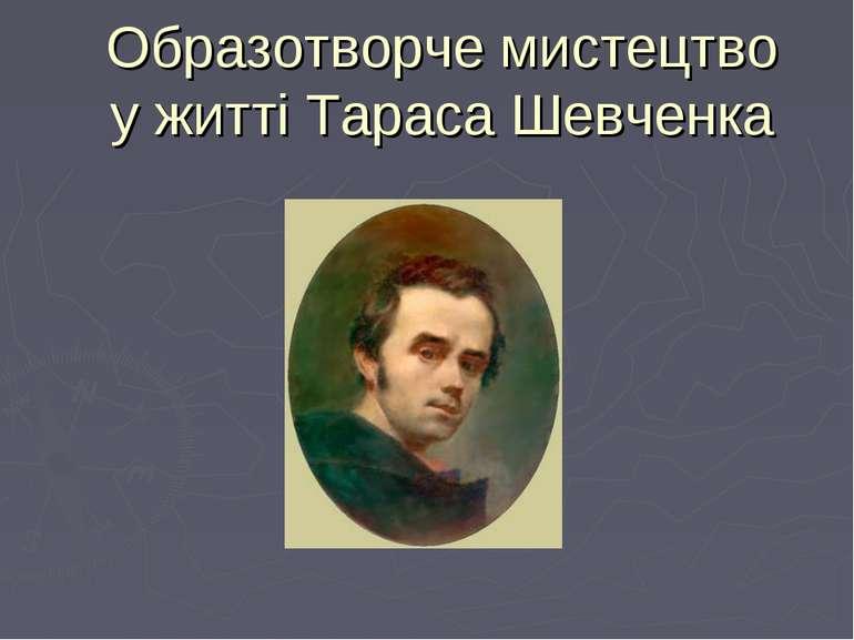 Образотворче мистецтво у житті Тараса Шевченка