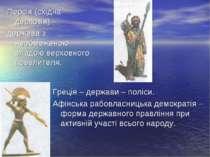 Персія (східна деспотія) – держава з необмеженою владою верховного повелителя...