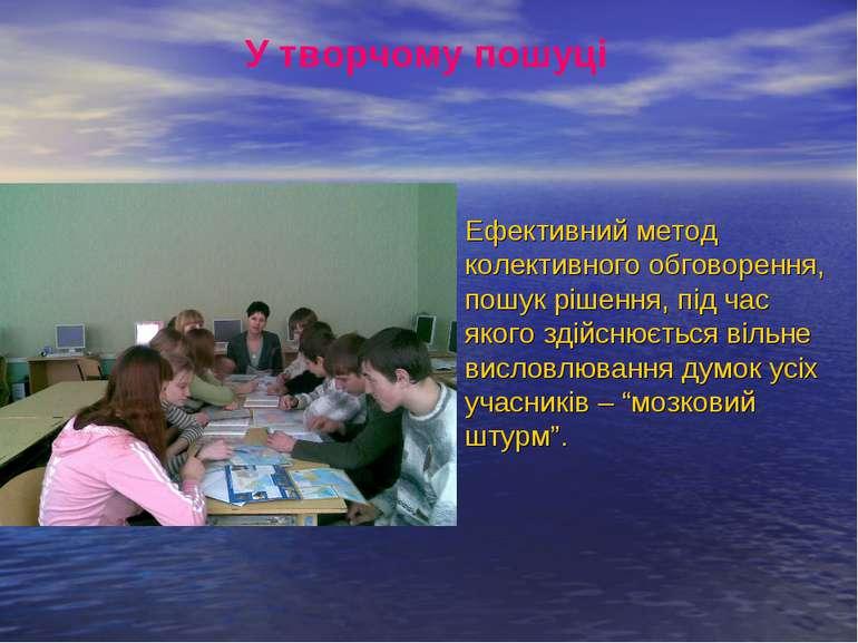 Ефективний метод колективного обговорення, пошук рішення, під час якого здійс...