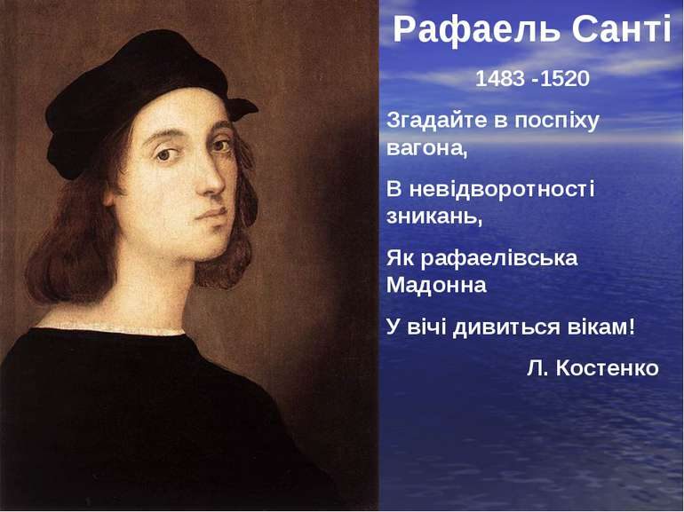 Рафаель Санті 1483 -1520 Згадайте в поспіху вагона, В невідворотності зникань...