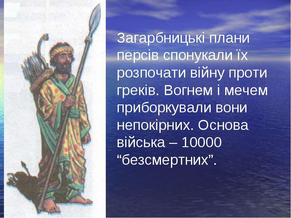 Загарбницькі плани персів спонукали їх розпочати війну проти греків. Вогнем і...