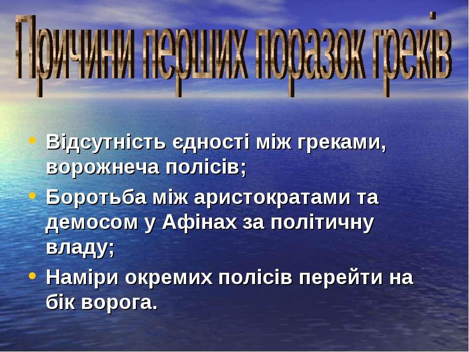 Відсутність єдності між греками, ворожнеча полісів; Боротьба між аристократам...