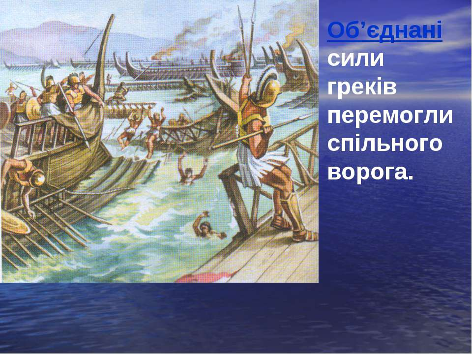 Об'єднані сили греків перемогли спільного ворога.