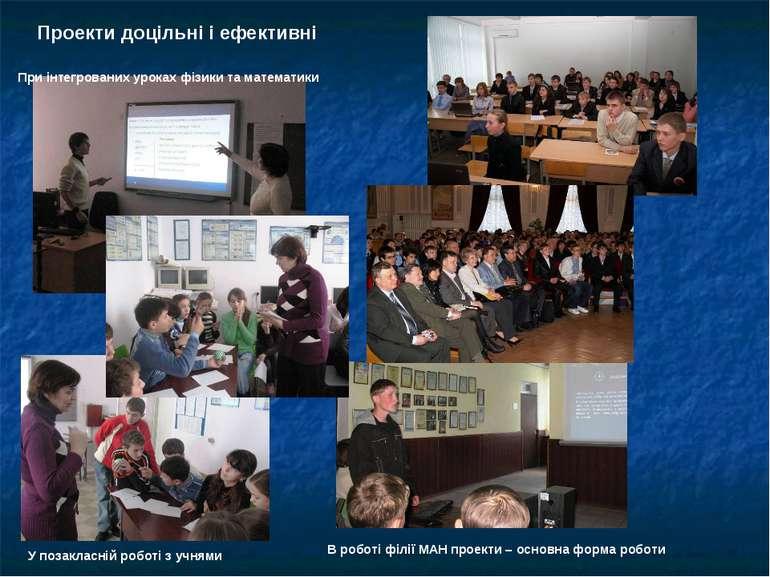 Проекти доцільні і ефективні При інтегрованих уроках фізики та математики У п...