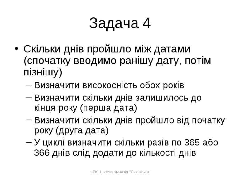 Задача 4 Скільки днів пройшло між датами (спочатку вводимо ранішу дату, потім...