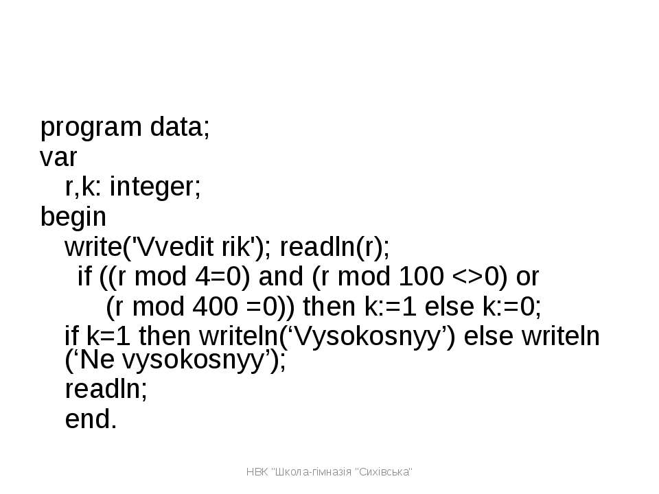 program data; var r,k: integer; begin write('Vvedit rik'); readln(r); if ((r ...