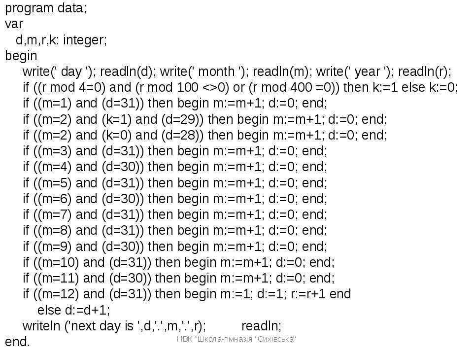 program data; var d,m,r,k: integer; begin write(' day '); readln(d); write(' ...