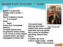 ЗВІДКИ В МІСТА НАЗВА — ЛЬВІВДовго я не розумів,Звідки в міста назва — Львів.Б...
