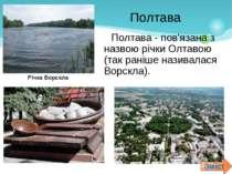 Полтава - пов'язана з назвою річки Олтавою (так раніше називалася Ворскла).По...