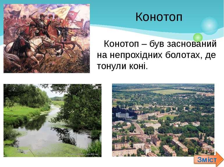 Конотоп – був заснований на непрохідних болотах, де тонули коні.Конотоп – був...