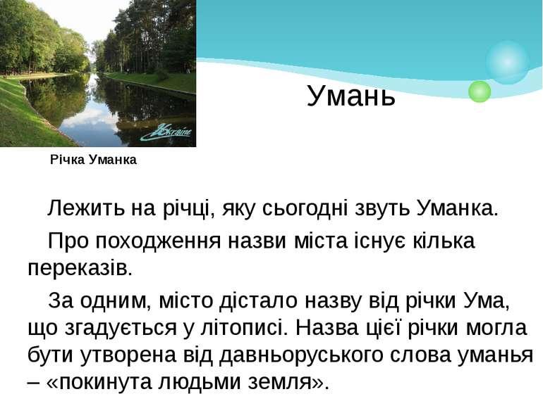 Лежить на річці, яку сьогодні звуть Уманка.Лежить на річці, яку сьогодні звут...
