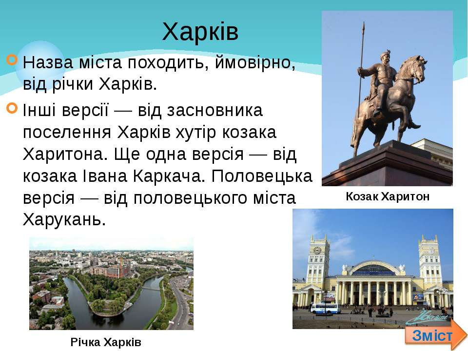 Назва міста походить, ймовірно, від річки Харків.Назва міста походить, ймовір...