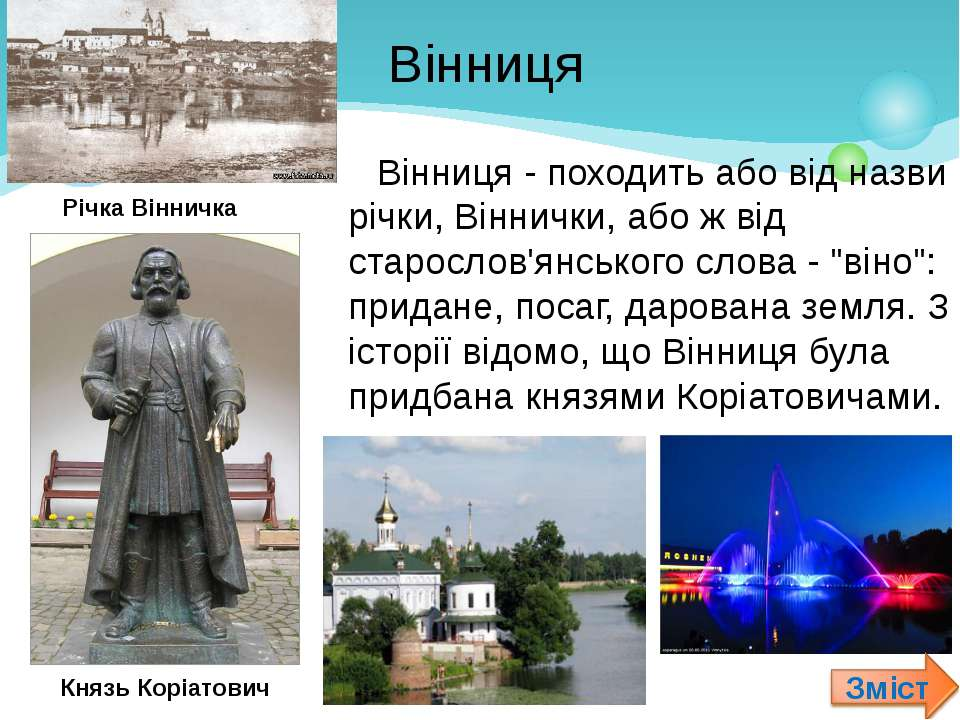 Вінниця - походить або від назви річки, Віннички, або ж від старослов'янськог...
