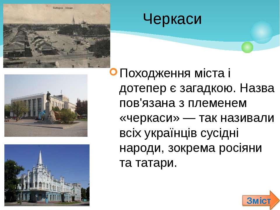 Походження міста і дотепер є загадкою. Назва пов'язана з племенем «черкаси» —...
