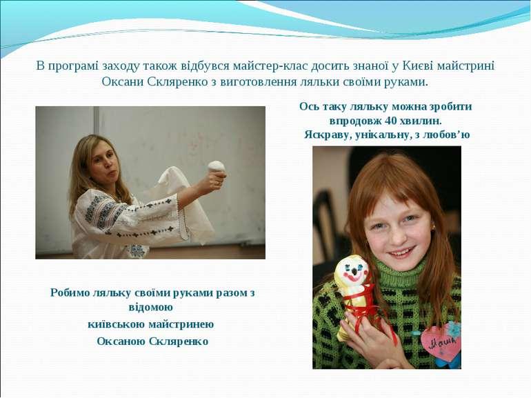 В програмі заходу також відбувся майстер-клас досить знаної у Києві майстрині...