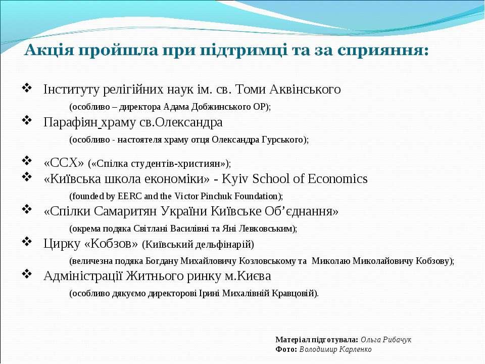 Інституту релігійних наук ім. св. Томи Аквінського (особливо – директора Адам...