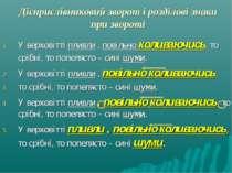 Дієприслівниковий зворот і розділові знаки при звороті У верховітті пливли , ...