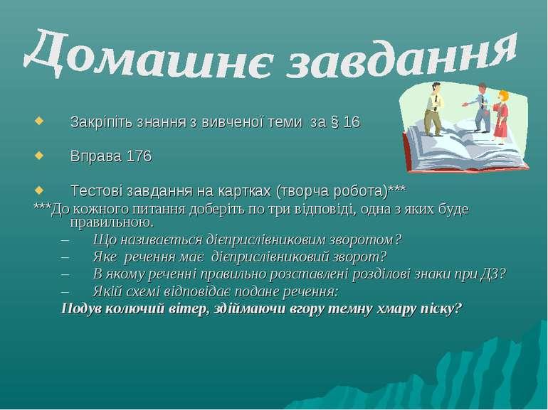 Закріпіть знання з вивченої теми за § 16 Вправа 176 Тестові завдання на картк...