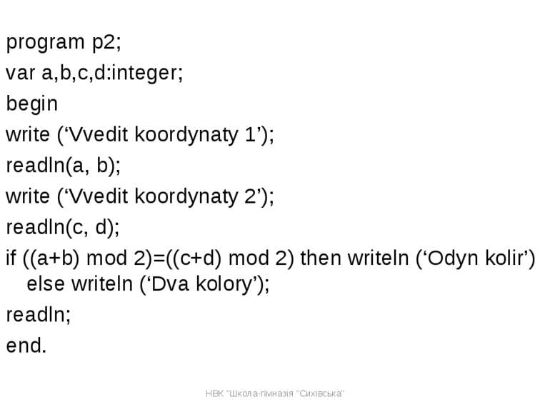 program p2; var a,b,c,d:integer; begin write ('Vvedit koordynaty 1'); readln(...