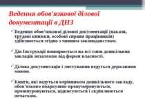 Ведення обов'язкової ділової документації в ДНЗ Ведення обов'язкової ділової ...