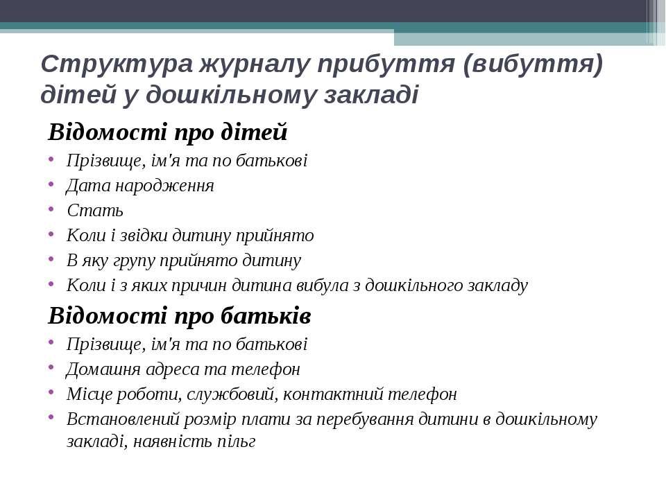 Структура журналу прибуття (вибуття) дітей у дошкільному закладі Відомості пр...