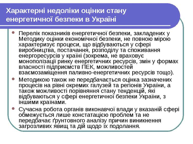 Характерні недоліки оцінки стану енергетичної безпеки в Україні Перелік показ...