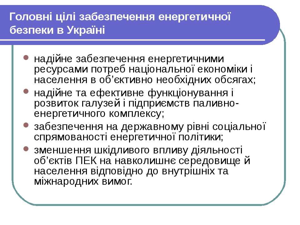 Головні цілі забезпечення енергетичної безпеки в Україні надійне забезпечення...
