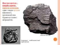 Кам'яне вугілля Антрацит – найбільшякісний сорт вугілля Кам'яне вугілля - тве...