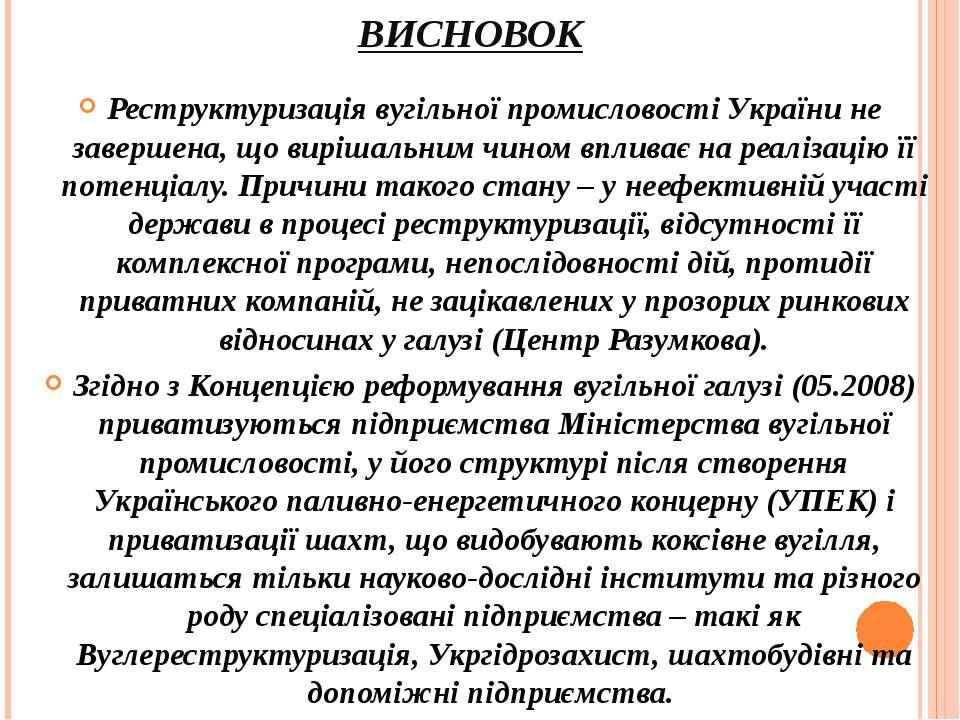 Реструктуризація вугільної промисловості України не завершена, що вирішальним...