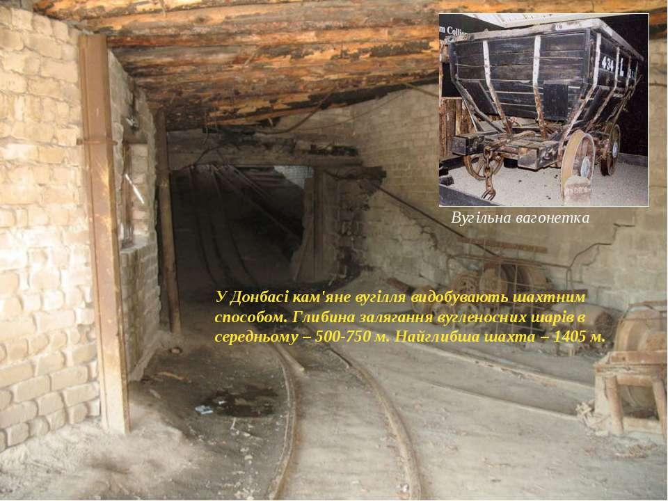 Вугільна вагонетка У Донбасі кам'яне вугілля видобувають шахтним способом. Гл...