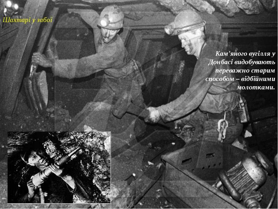 Шахтарі у забої Кам'яного вугілля у Донбасі видобувають переважно старим спос...
