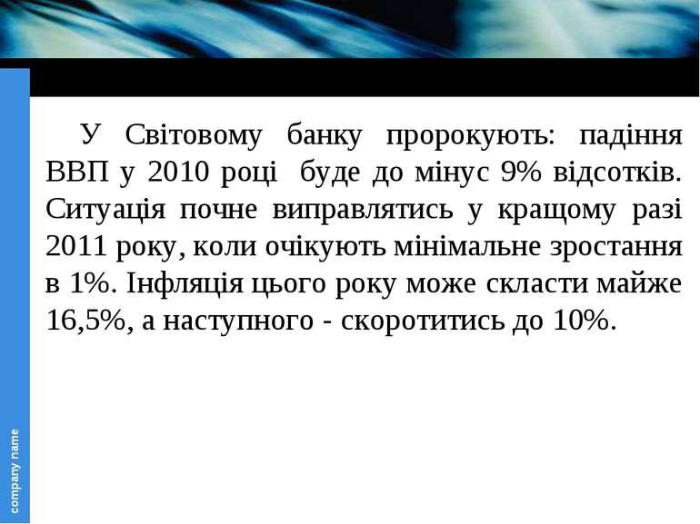 Кваліфікаційна У Світовому банку пророкують: падіння ВВП у 2010 році буде до ...