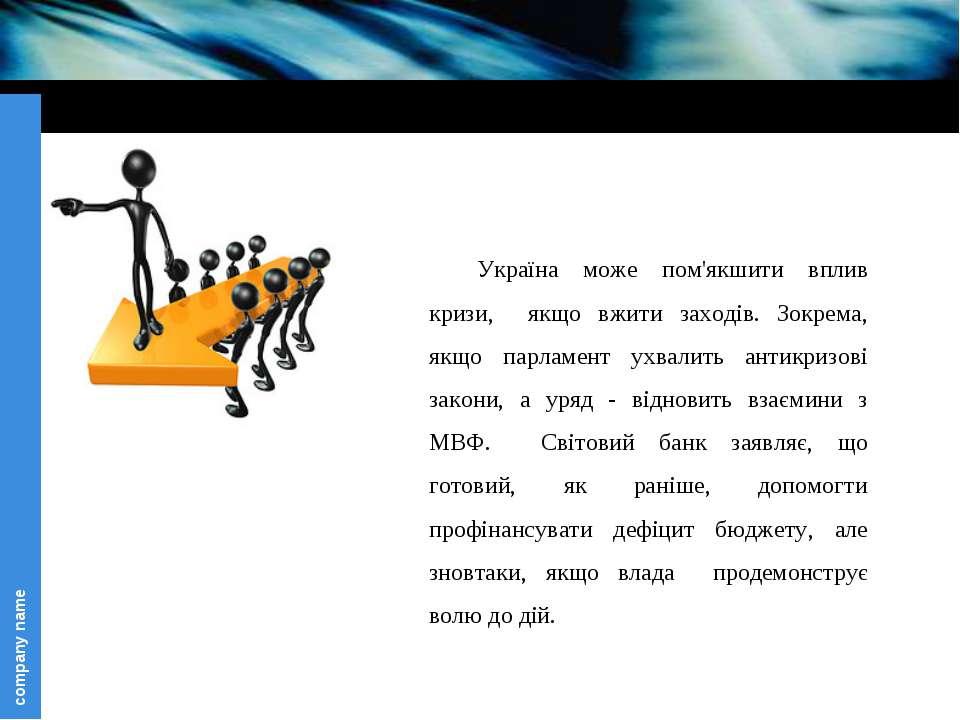Україна може пом'якшити вплив кризи, якщо вжити заходів. Зокрема, якщо парлам...