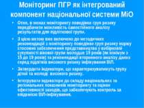 Моніторинг ПГР як інтегрований компонент національної системи МіО Отже, в меж...