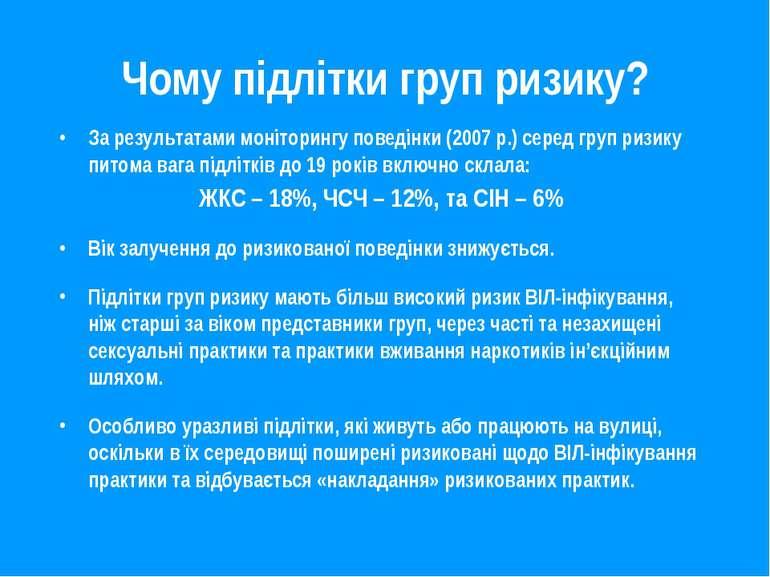Чому підлітки груп ризику? За результатами моніторингу поведінки (2007 р.) се...