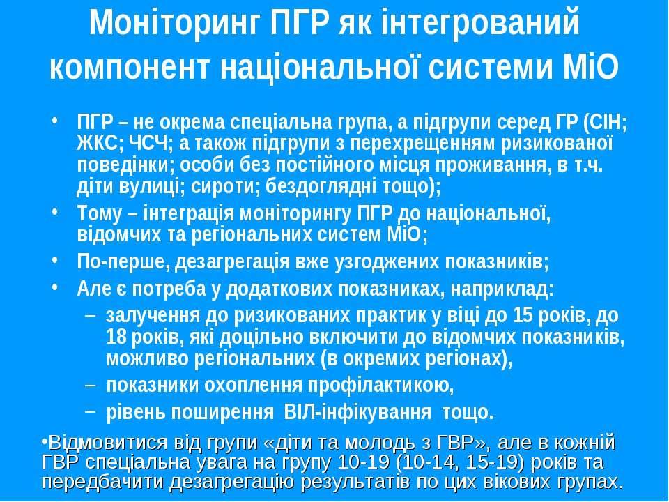 Моніторинг ПГР як інтегрований компонент національної системи МіО ПГР – не ок...