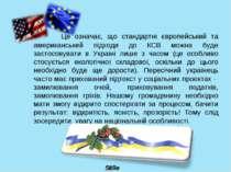 Stille Це означає, що стандартні європейський та американський підходи до КСВ...